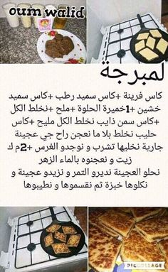 Ph Food Chart, Food Charts, Arabic Sweets, Arabic Food, My Recipes, Cake Recipes, Cooking Recipes, Easy Crafts For Teens, Algerian Recipes