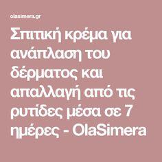 Σπιτική κρέμα για ανάπλαση του δέρματος και απαλλαγή από τις ρυτίδες μέσα σε 7 ημέρες - OlaSimera