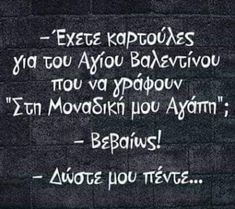 Funny Quotes, Funny Memes, Jokes, Saint Valentine, Greek Quotes, Life Is Good, Lol, Entertaining, Funny Stuff