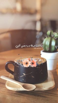 Arabic Love Quotes, Arabic Words, Daily Quotes, Life Quotes, Cafe Creme, Classic Quotes, Instagram Wedding, Coffee Photography, Coffee Quotes