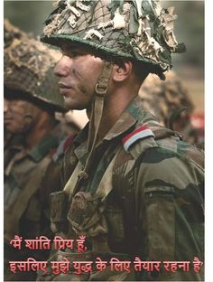 Indian Army 'मैं शांति प्रिय हूँ, इसलिए मुझे युद्ध के लिए तैयार रहना है' #IndianArmy