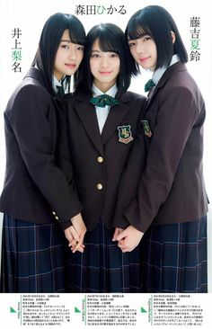Japanese Girl Group, School Uniform, Lesbian, Idol, Actresses, Lady, Cute, Style, Girls