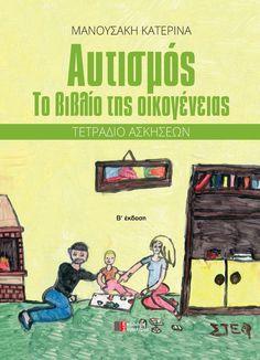 Ένα βιβλίο πλούσιο σε δραστηριότητες προ-γραφής, προ-ανάγνωσης,προ-αριθμητικής και αντίληψης, συμπληρώνει γνώσεις και δεξιότητες που μπορούν να διδαχθούν με τη χρήση του βιβλίου «Αυτισμός:83 δραστηριότητες βήμα-βήμα». Γράφτηκε από μία μητέρα και εμπεριέχει τη γνώση που απέκτησε μεγαλώνοντας ένα παιδί με αυτισμό. Διαβάζοντας και παρακολουθώντας σεμινάρια, δοκίμασε τρόπους να αντιμετωπίσει τα βασικότερα ελλείμματα στην επικοινωνία, την αντίληψη … Speech Language Therapy, Speech And Language, Speech Therapy, Work Activities, Aspergers, Special Education, Psychology, Parenting, Psicologia