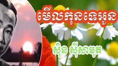 meulkon te aun,sain sai sa mout,by Sin Sisamuth,Khmer Classic Song,Khmer...