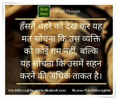 Hindi thought image Wallpaper (By seeing a smiling face never think that/ हँसते चेहरे को देख कर यह मत सोचना) - Hindi Thoughts Images