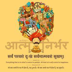 Sanskrit Shloks: Sanskrit Quotes, Thoughts & Slokas with Meaning in Hindi Sanskrit Quotes, Sanskrit Mantra, Gita Quotes, Vedic Mantras, Hindu Mantras, Sanskrit Words, Karma Quotes, Reality Quotes, Sanskrit Tattoo