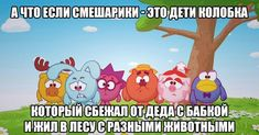 Дети колобка! Stupid Memes, Funny Jokes, Happy Memes, Russian Memes, Harry Potter, Life Humor, Have Some Fun, Funny Comics, Laughter