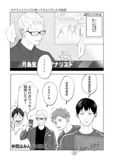 Tsukishima Kei, Haikyuu Karasuno, Kagehina, Haikyuu Anime, Anime Dress, Fan Art, Japan, Manga, Twitter