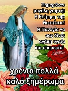 Religion Quotes, Facebook Humor, Mother Mary, Good Night, Nighty Night, Virgin Mary, Blessed Virgin Mary, Good Night Wishes, Mama Mary