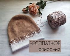 БЕСПЛАТНОЕ описание шапки из пуха норки | Факультет рукоделия | Яндекс Дзен Crochet Bookmark Pattern, Crochet Bookmarks, Crochet Winter, Knit Crochet, Crochet Hats, Baby Knitting, Knitted Hats, Winter Hats, Sewing