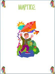 Διαχωριστικά για μήνες για τους φακέλους στο νηπιαγωγείο Shape Posters, End Of School Year, Printables, Shapes, Logos, Fall, Cover, Winter, Summer