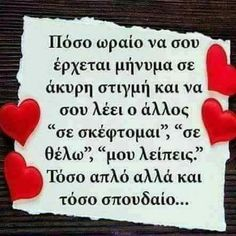 Qoutes, Life Quotes, Enjoy Your Life, Greek Quotes, Big Love, True Words, You And I, Poems, Wisdom