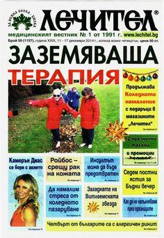 """Вестници и списания: Вестник """"ЛЕЧИТЕЛ"""", 10 декември 2014 г. http://vestnici24.blogspot.com/2015/01/vestnik-lechitel.html"""