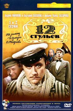 12 стульев (мини-сериал) 1976