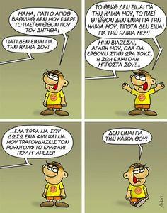 Funny Cartoons, More Fun, Minions, Peanuts Comics, Jokes, Learning, Kids, Languages, Funny Stuff