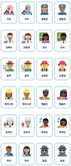 Korean Jobs Flashcards - free and printable. Full set of 32 Flashcards on website Korean Words, Learn Korean, Korean Language, Art For Kids, Printables, Teaching, Education, Full Set, School