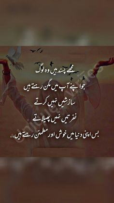 Poetry Quotes In Urdu, Love Poetry Urdu, Words Of Wisdom Quotes, Hadith Quotes, Quran Quotes, Qoutes, Feelings Words, Poetry Feelings, Islamic Love Quotes