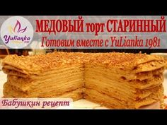 МЕДОВИК по бабушкиному рецепту. Готовим вместе с YuLianka1981