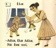 Ancient Greece, The Good Old Days, Athens, Old School, Alphabet, Greek, Memories, My Favorite Things, Minis
