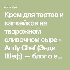 Крем для тортов и капкейков на творожном сливочном сыре - Andy Chef (Энди Шеф) — блог о еде и путешествиях, пошаговые рецепты, интернет-магазин для кондитеров