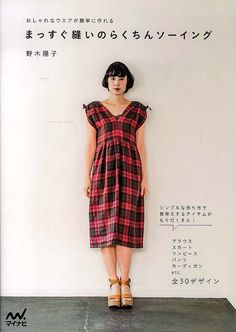 Straight Stitch Easy Sewing - Yoko Nogi - Japanese Craft Patterns Book for Women Clothing - B1261