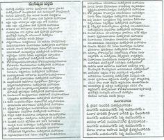 Sri Matre Namaha Manidweepa Stotram Previous Manidweepam - An Isle of Jewels Next An Introduction to Manidweepam - An Isle of Jewels Vedic Mantras, Hindu Mantras, Shiva Slokas, Pongal Greeting Cards, Hindu Vedas, Saraswati Goddess, Bhakti Song, Sanskrit Mantra, Hindu Rituals