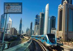 Dubai Metro - Diese wurde im September 2009 in Dubai eröffnet und ist die längste und modernste unbemannte Metro der Welt. Die Metro-Stationen sehen sehr futuristisch aus und sind sicherlich einen Besuch wert.