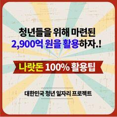 Vingle - 대한민국 청년 일자리 프로젝트 - 공부습관
