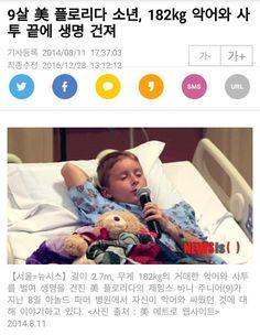 ???:악어가무서운짐승이라고요?ㅋㅋㅋ Toddler Bed, Shit Happens, Korea, Child Bed, Korean