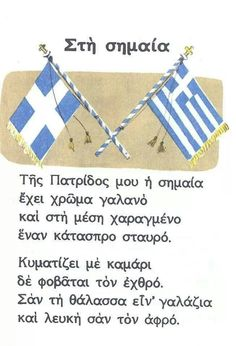 Της πατριδας μου η σημαια Learn Greek, Go Greek, Greek Quotes About Life, Kai, Greek Independence, Greek Flag, Greek Language, Greek History, Greek Culture