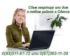Снять квартиру в Одессе посуточно долгосрочно или купить