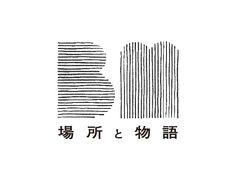 NPO法人「場所と物語」ロゴ・ウェブデザイン – COMPOUND Typography Logo, Logo Branding, Typography Design, Branding Design, Japanese Branding, Ci Design, Graphic Design, Japan Logo, Hotel Logo