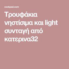 Τρουφάκια νηστίσιμα και light συνταγή από κατερινα32