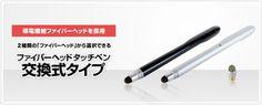 ファイバーヘッド なめらかタッチペン for スマートフォン/タブレット(交換タイプ)