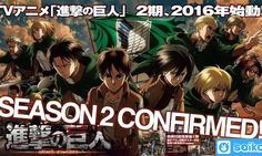 It has finally been confirmed that Attack on Titan Season 2 is coming soon. Here are the updates,news.that you need to know about the second Attack On Titan Season 2, Attack On Titan Anime, Hd Trailers, Everything Funny, Armin, Anime Shows, Need To Know, Seasons, Manga