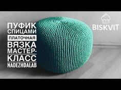 "Пуф из трикотажной пряжи ""Love is"" - YouTube Crochet Motifs, Crochet Hats, Diy Pouf, Knitting Patterns, Crochet Patterns, Knitted Pouf, Macrame Owl, Floor Pouf, Crochet Decoration"