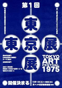 Exhibition poster by Kiyoshi Awazum Cover Design, Id Design, Japanese Typography, Asian Design, Japanese Poster, Japanese Graphic Design, Exhibition Poster, Art Festival, Poster Prints