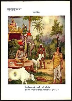 "SAMADSITA  6.5""x9.5""1939 Hindu print ex Kalyan – India Ӝ"