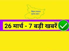 बिहार पंचायत चुनाव समाचार के सेक्शन में आपका स्वागत है. सभी समाचार पत्रों के वेबसाइट को चेक करने के बाद ही, यह अंक प्रकाशित किया जा रहा है. बिहार पंचायत चुनाव के प्रमुख खबरों को निम्नलिखित लिख� Gram Panchayat, Election News, Educational News