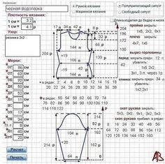 Программа для расчета выкройки вязания.