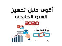 السيو الخارجي Seo Optimization, Building, Buildings