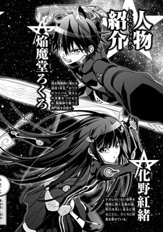 Sousei no Onmyouji || Rokuro and Benio