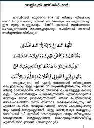 Sayyidul Istighfar Malayalam Google Search In 2020 Math Image