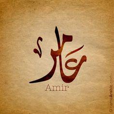 Arabic Calligraphy Names Arabic Baby Boy Names, Name Design Art, Arabic Calligraphy Tattoo, Name Wallpaper, Name Logo, Name Art, Name Tattoos, Cool Words, Paper Bracelet