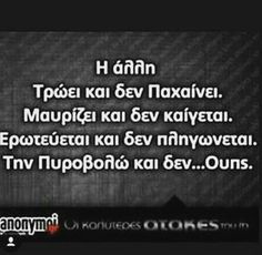 Greek Quotes, I Smile