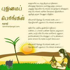 #கவிதை: புதுமைப் பொங்கல் http://tamilnanbargal.com/node/62693