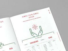 강원도사회복지공동모금회 2014 연간보고서 | 슬로워크