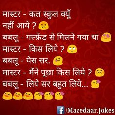 Punjabi Funny Quotes, Desi Quotes, Sad Quotes, Qoutes, Crazy Funny Memes, Funny Pins, Funny Love, Wtf Funny, Laughing Jokes