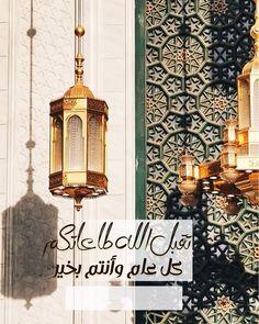 Eid Cake, Eid Stickers, Ramadan Lantern, Eid Mubarak, Ale, Lanterns, Chandelier, Ceiling Lights, Lighting