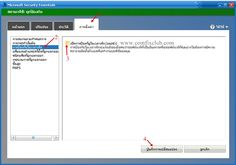How to stop Microsoft Security Essentials